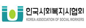 유관기간 전남사회복지사협회