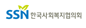 유관기간 전남사회복지협의회