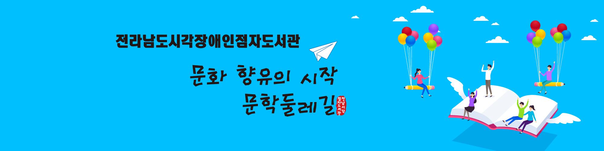 한국시각장애인연합회전남지부 배경